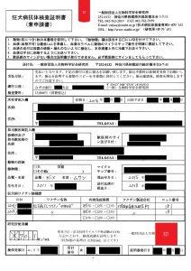 抗体検査証明書のサンプル