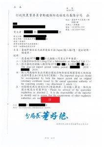 台湾当局の輸入検疫同意書のサンプル