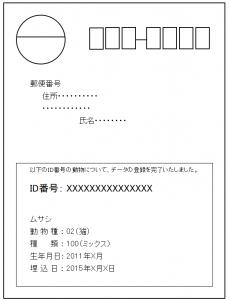 マイクロチップデータ登録完了通知書のサンプル