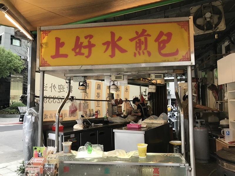 交流協会 台北事務所付近の上好水煎包店(拡大)