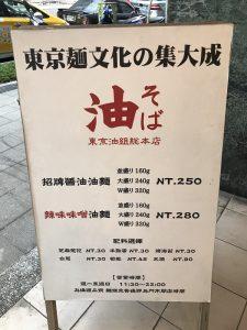 東京油組総本店 台北華山組の立て看板