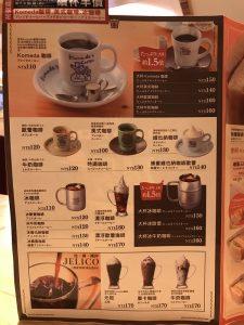 八德路の客美多咖啡のメニュー表1