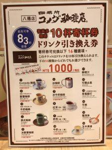 八德路の客美多咖啡のメニュー表6