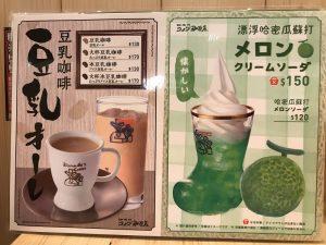八德路の客美多咖啡のメニュー表9