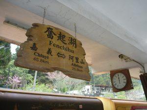 奮起湖駅の看板
