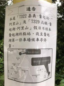 奮起湖終点站と第一停車場の貼り紙