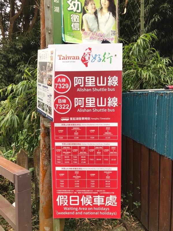 第一停車場にある台湾好行バスのバス停