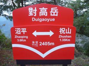 對高岳駅の看板